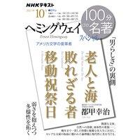NHK 100分 de 名著 ヘミングウェイ スペシャル2021年10月