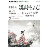 NHK カルチャーラジオ 漢詩をよむ 美 そのこころへの響 暮らしの中で2021年10月〜2022年3月