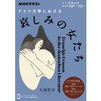 NHK こころをよむ ドイツ文学における哀しみの女たち2021年10月〜12月
