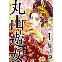 丸山遊女〜復讐の蕾〜 単行本版