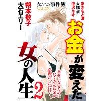 女たちの事件簿Vol.42〜お金が変えた女の人生2〜