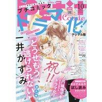 プチコミック【電子版特典付き】 2021年10月号(2021年9月8日)