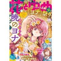 【電子版】花とゆめ 19号(2021年)