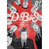 D.B.S 新装版
