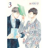 嘘とキスと純情 分冊版 3