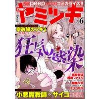 COMIC ヤミツキ Vol.6