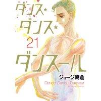 ダンス・ダンス・ダンスール 21