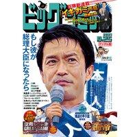 ビッグコミック 2021年18号(2021年9月10日発売)