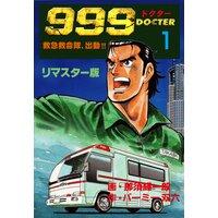 999ドクター〜救急救命隊、出動!!〜【リマスター版】