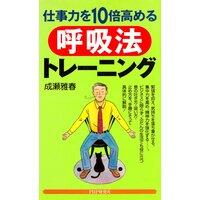 仕事力を10倍高める呼吸法トレーニング