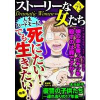 ストーリーな女たち Vol.73 人生ハードモード! 死にたい! でも生きたい!