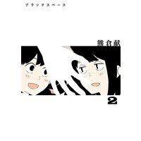 ブランクスペース 2(ヒーローズコミックス ふらっと)