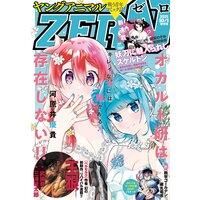 【電子版】ヤングアニマルZERO10/1増刊号(2021年)