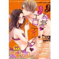 恋愛天国 Vol.22
