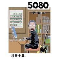 5080【単話】