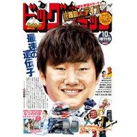 ビッグコミック増刊 2021年10月増刊号(2021年9月17日発売)