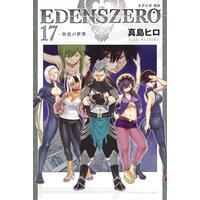 EDENS ZERO 17巻