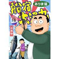 船宿 大漁丸【合冊版】15