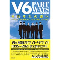 V6 それぞれの道へ —PART WAYS—
