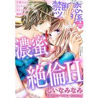 禁断の恋 ヒミツの関係 vol.122