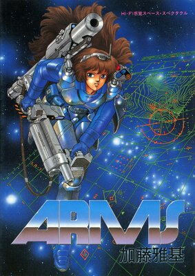 ARMS HI−FI感覚スペース・スペクタクル