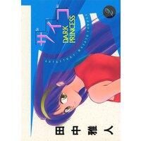サイコ Saiko DARK PRINCESS(2)