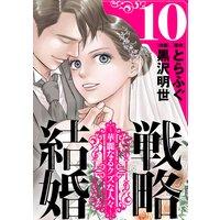 戦略結婚 〜華麗なるクズな人々〜[ばら売り]第10話[黒蜜]