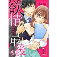欲情したら最後まで【合冊版】 vol.1