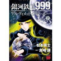 銀河鉄道999 ANOTHER STORY アルティメットジャーニー 7