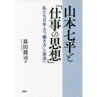 山本七平と「仕事の思想」 私たち日本人の「働き方」の源流へ