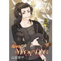 花ゆめAi 恋するMOON DOG story31