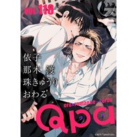 Qpa vol.118〜エロ