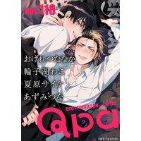 Qpa vol.118〜エロカワ