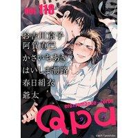 Qpa vol.118〜キュン