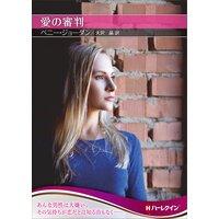 愛の審判【ハーレクインSP文庫版】