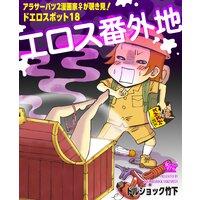 エロス番外地〜アラサーバツ2漫画家♀が覗き見!ドエロスポット18〜