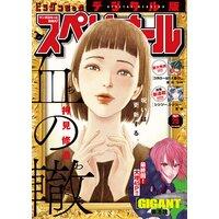 ビッグコミックスペリオール 2021年20号(2021年9月24日発売)