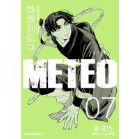 楚漢列伝α METEO 7巻
