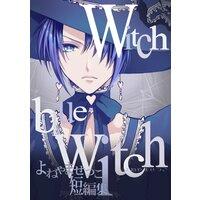 よねやませつこ短編集 Witch blue Witch