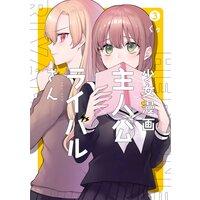 少女漫画主人公×ライバルさん 3巻【デジタル版限定特典付き】