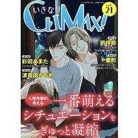 いきなりCLIMAX!Vol.21