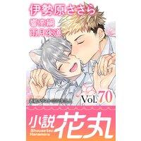 小説花丸 Vol.70