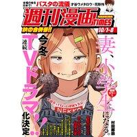 週刊漫画TIMES 2021年10/1・8合併号