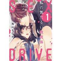 【ショコラブ】SEX DRIVE
