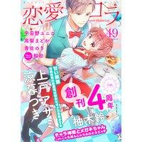恋愛ショコラ vol.49【限定おまけ付き】