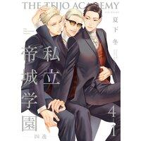 私立帝城学園−四逸−(4)【分冊版】