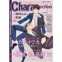 Chara Selection 2021年11月号