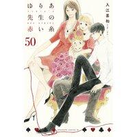ゆりあ先生の赤い糸 分冊版 50巻