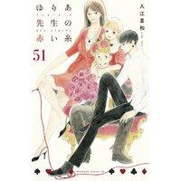 ゆりあ先生の赤い糸 分冊版 51巻