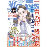 月刊flowers 2021年11月号(2021年9月28日発売)